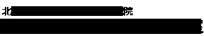 北海道大学 大学院獣医学研究科 環境獣医科学講座 毒性学教室