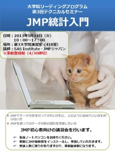 JMP講習会を開催しました。